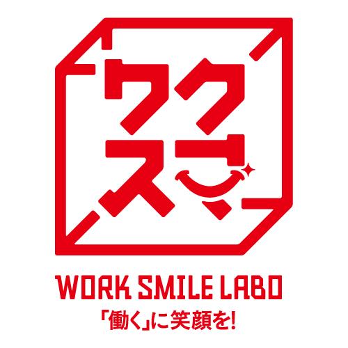 WORK SMILE LABO